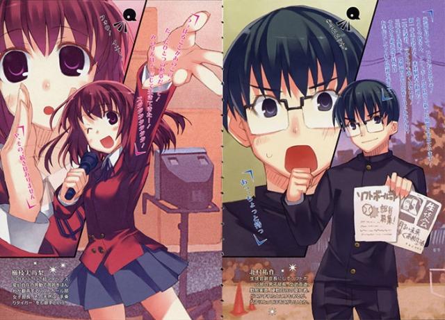 Minori (à gauche) et Yuusaku (à droite).
